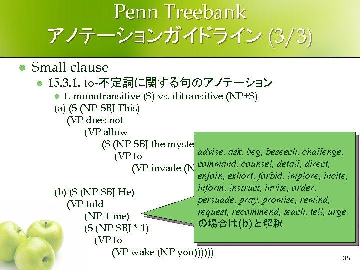 Penn Treebank アノテーションガイドライン (3/3) l Small clause l 15. 3. 1. to-不定詞に関する句のアノテーション 1. monotransitive