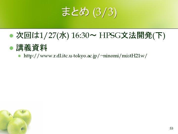 まとめ (3/3) l 次回は 1/27(水) 16: 30~ HPSG文法開発(下) l 講義資料 l http: //www. r.