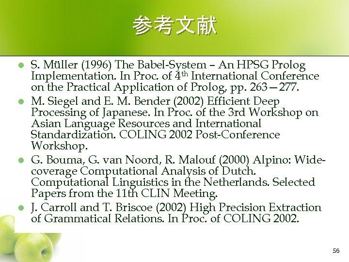 参考文献 l l S. Müller (1996) The Babel-System – An HPSG Prolog Implementation. In