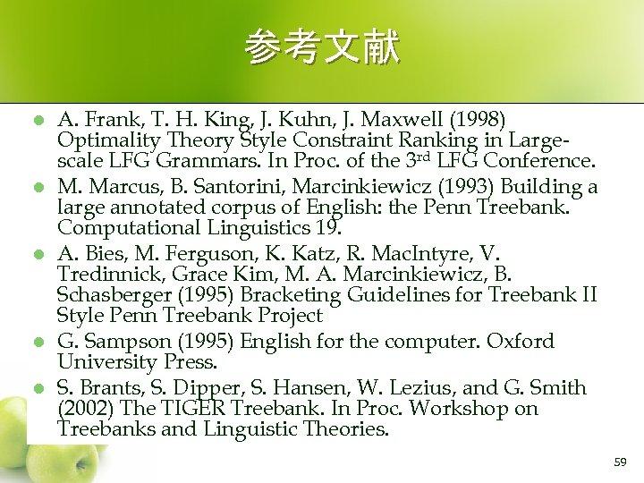 参考文献 l l l A. Frank, T. H. King, J. Kuhn, J. Maxwell (1998)