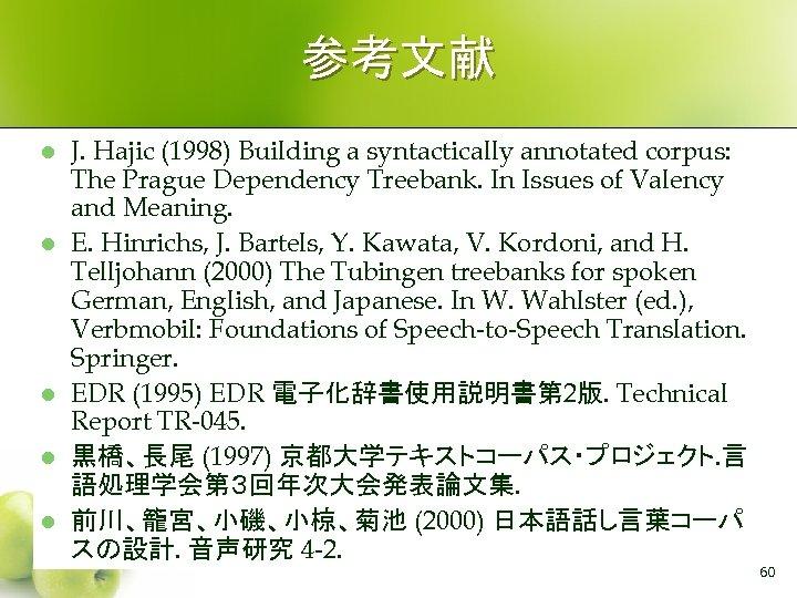 参考文献 l l l J. Hajic (1998) Building a syntactically annotated corpus: The Prague