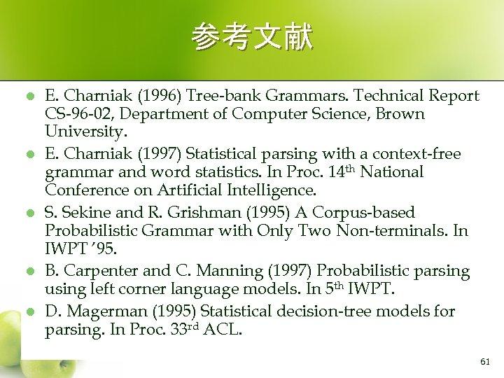 参考文献 l l l E. Charniak (1996) Tree-bank Grammars. Technical Report CS-96 -02, Department