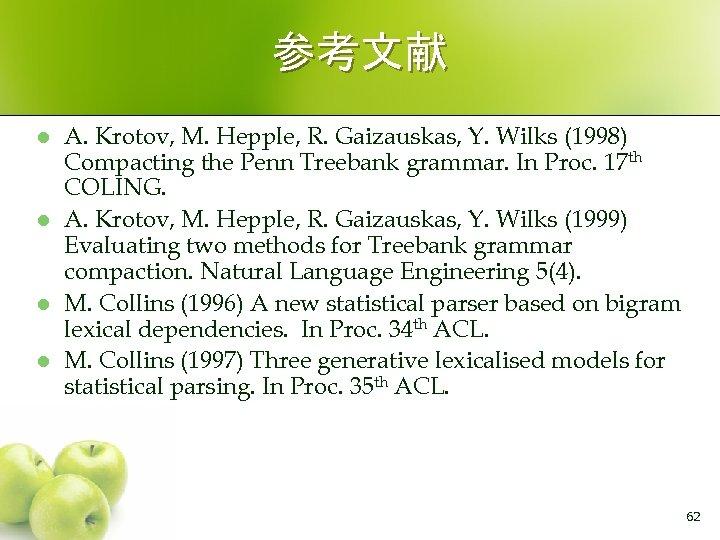 参考文献 l l A. Krotov, M. Hepple, R. Gaizauskas, Y. Wilks (1998) Compacting the