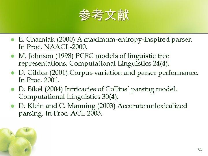 参考文献 l l l E. Charniak (2000) A maximum-entropy-inspired parser. In Proc. NAACL-2000. M.