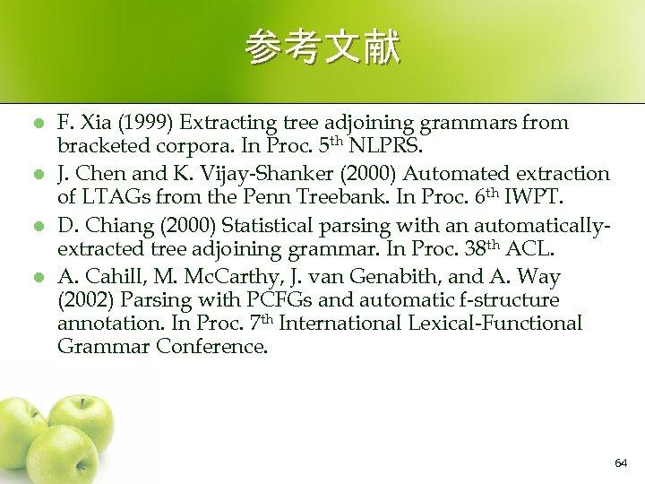 参考文献 l l F. Xia (1999) Extracting tree adjoining grammars from bracketed corpora. In