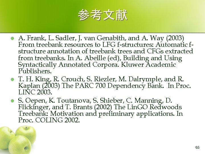 参考文献 l l l A. Frank, L. Sadler, J. van Genabith, and A. Way