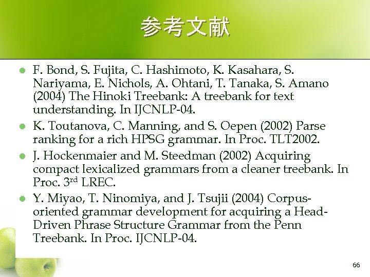 参考文献 l l F. Bond, S. Fujita, C. Hashimoto, K. Kasahara, S. Nariyama, E.