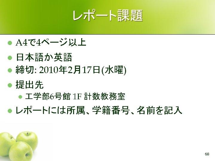 レポート課題 l A 4で 4ページ以上 日本語か英語 l 締切: 2010年 2月17日(水曜) l l 提出先 l