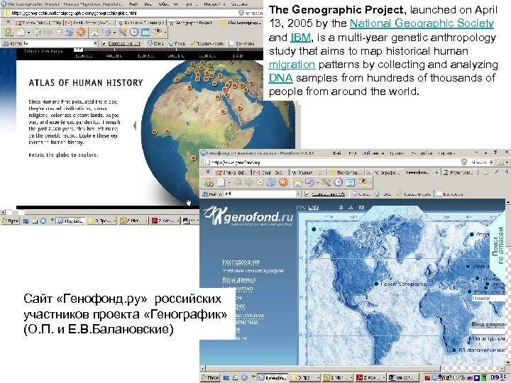 The Genographic Project, launched on April 13, 2005 by the National Geographic Society and