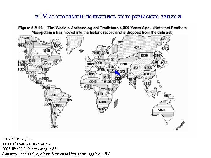в Месопотамии появились исторические записи Peter N. Peregrine Atlas of Cultural Evolution 2003 World