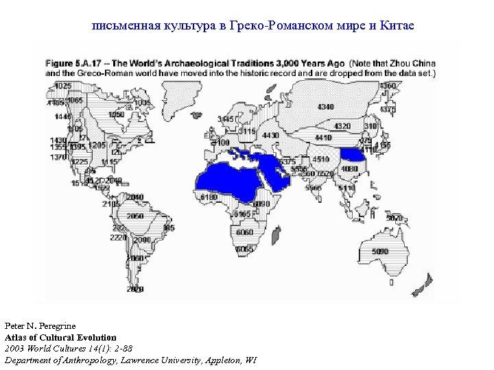 письменная культура в Греко-Романском мире и Китае Peter N. Peregrine Atlas of Cultural Evolution