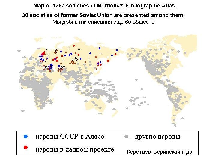 Map of 1267 societies in Murdock's Ethnographic Atlas. 30 societies of former Soviet Union