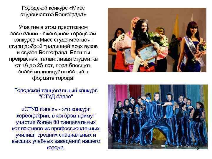 Городской конкурс «Мисс студенчество Волгограда» Участие в этом престижном состязании - ежегодном городском конкурсе