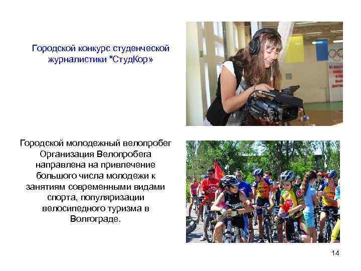 Городской конкурс студенческой журналистики