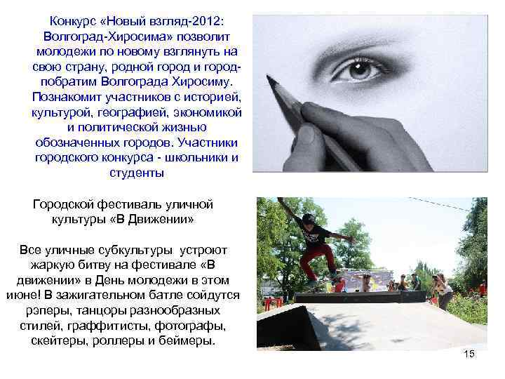 Конкурс «Новый взгляд-2012: Волгоград-Хиросима» позволит молодежи по новому взглянуть на свою страну, родной город