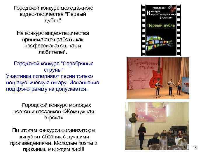 Городской конкурс молодежного видео-творчества