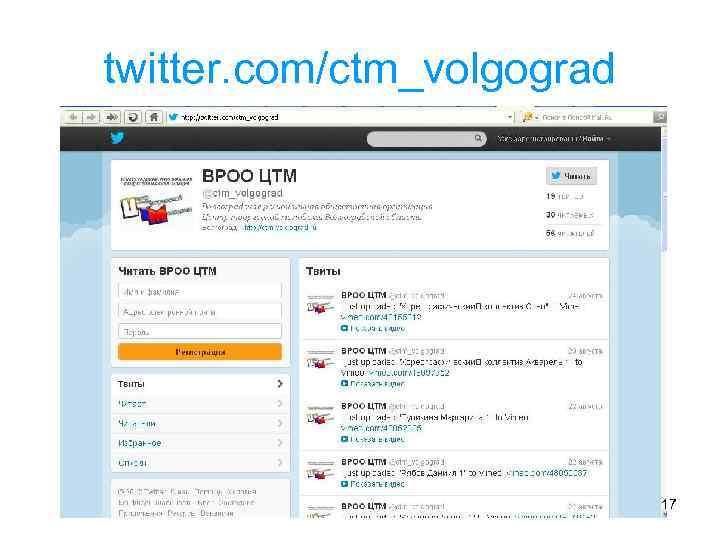 twitter. com/ctm_volgograd 17