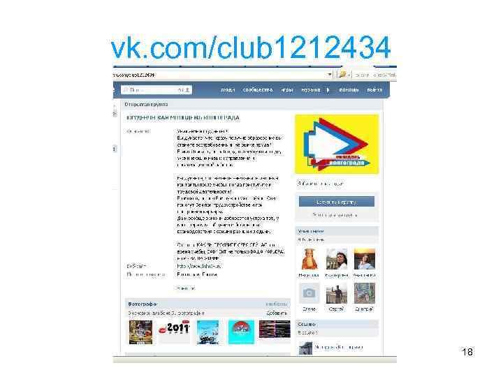vk. com/club 1212434 18