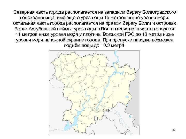 Северная часть города располагается на западном берегу Волгоградского водохранилища, имеющего урез воды 15 метров
