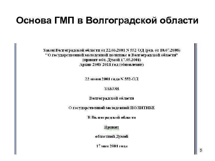 Основа ГМП в Волгоградской области 5