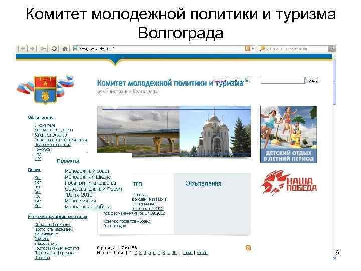 Комитет молодежной политики и туризма Волгограда 6