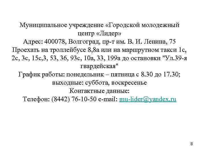 Муниципальное учреждение «Городской молодежный центр «Лидер» Адрес: 400078, Волгоград, пр-т им. В. И. Ленина,