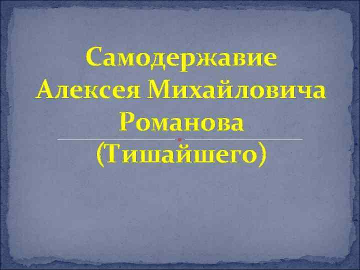 Самодержавие Алексея Михайловича Романова (Тишайшего)