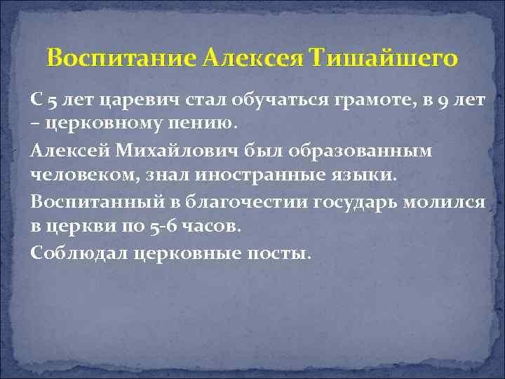 Воспитание Алексея Тишайшего С 5 лет царевич стал обучаться грамоте, в 9 лет –
