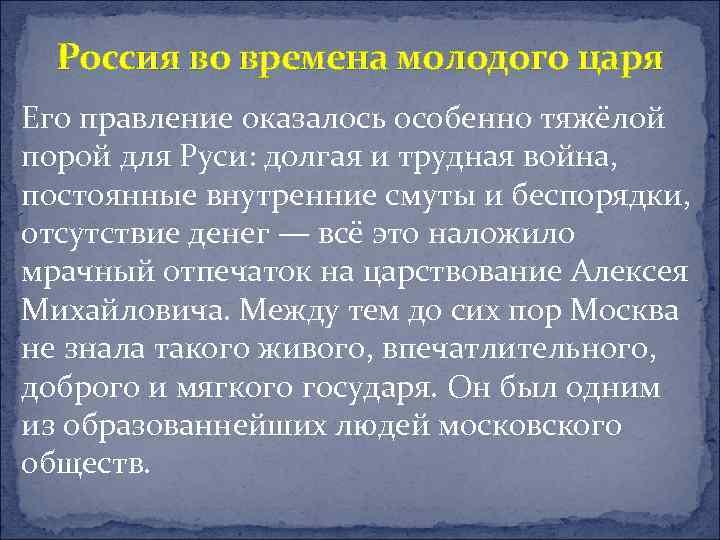 Россия во времена молодого царя Его правление оказалось особенно тяжёлой порой для Руси: долгая