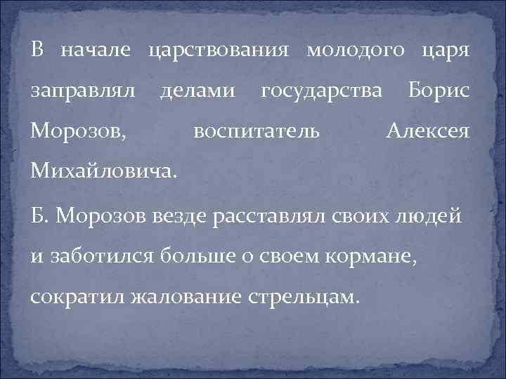 В начале царствования молодого царя заправлял делами Морозов, государства воспитатель Борис Алексея Михайловича. Б.