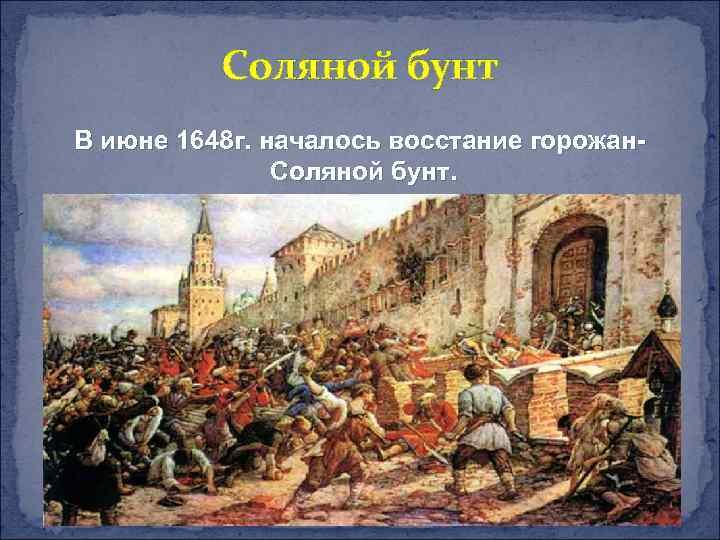 Соляной бунт В июне 1648 г. началось восстание горожан. Соляной бунт.
