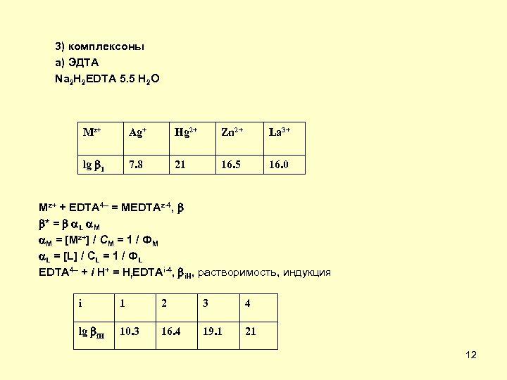 3) комплексоны а) ЭДТА Na 2 H 2 EDTA 5. 5 H 2 O