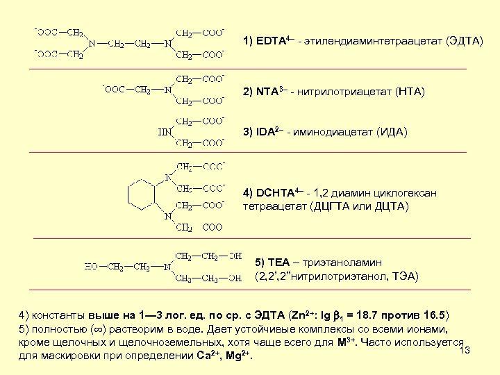 1) EDTA 4– - этилендиаминтетраацетат (ЭДТА) 2) NTA 3– - нитрилотриацетат (НТА) 3) IDA