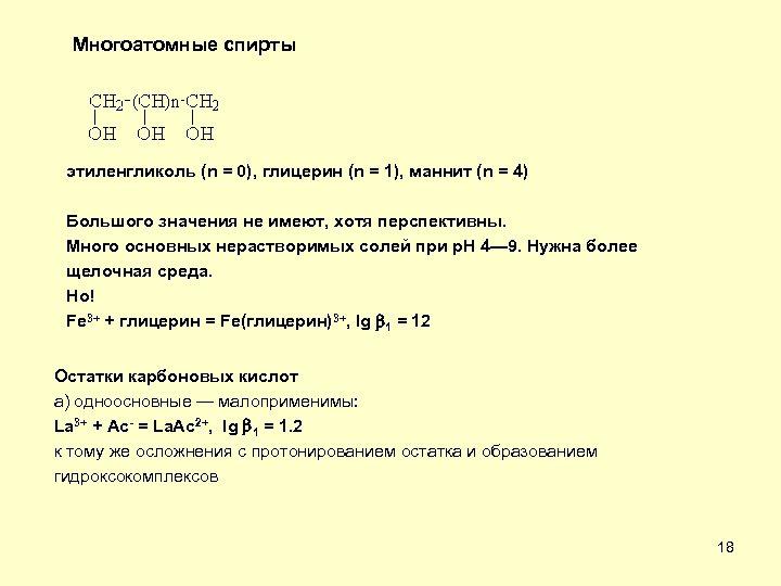 Многоатомные спирты этиленгликоль (n = 0), глицерин (n = 1), маннит (n = 4)