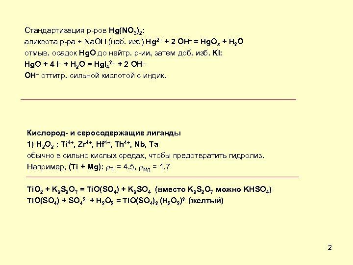 Стандартизация р-ров Hg(NO 3)2: аликвота р-ра + Na. OH (неб. изб) Hg 2+ +