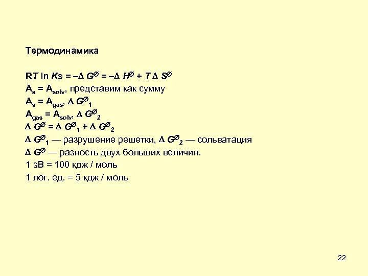 Термодинамика RT ln Ks = – G = – H + T S As