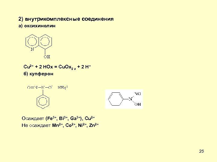 2) внутрикомплексные соединения а) оксихинолин Cu 2+ + 2 HOx = Cu. Ox 2