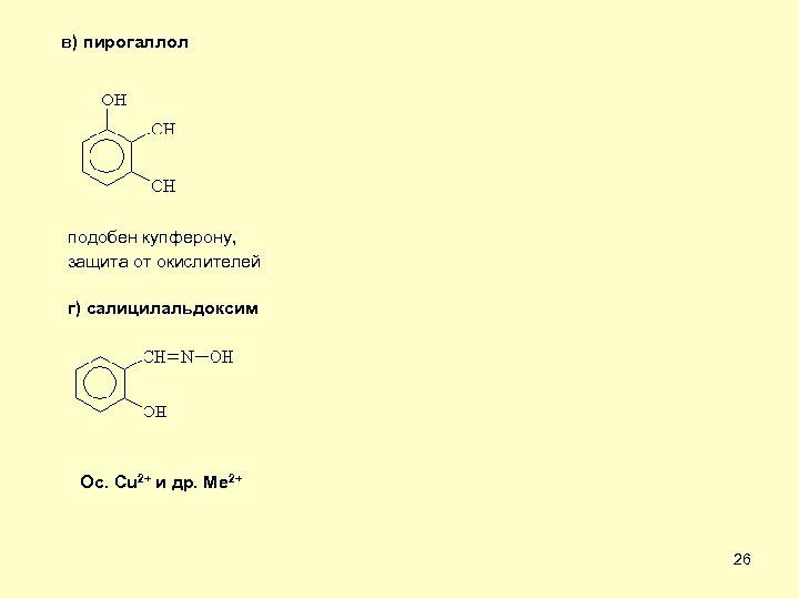 в) пирогаллол подобен купферону, защита от окислителей г) салицилальдоксим Ос. Cu 2+ и др.