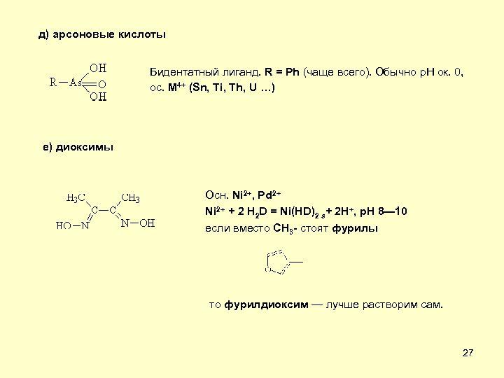 д) арсоновые кислоты Бидентатный лиганд. R = Ph (чаще всего). Обычно р. Н ок.