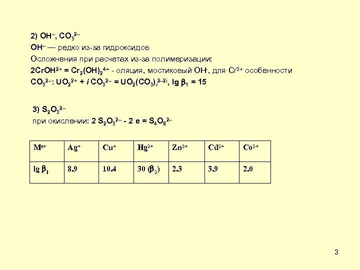 2) OH–, CO 32– OH– — редко из-за гидроксидов Осложнения при расчетах из-за полимеризации: