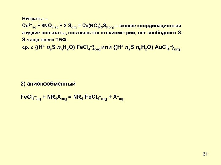 Нитраты – Ce 3+aq + 3 NO 3 -aq + 3 Sorg = Ce(NO