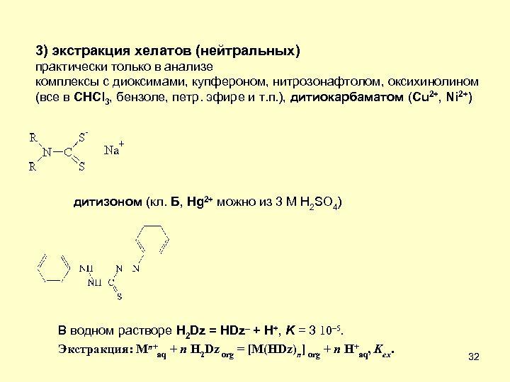 3) экстракция хелатов (нейтральных) практически только в анализе комплексы с диоксимами, купфероном, нитрозонафтолом, оксихинолином