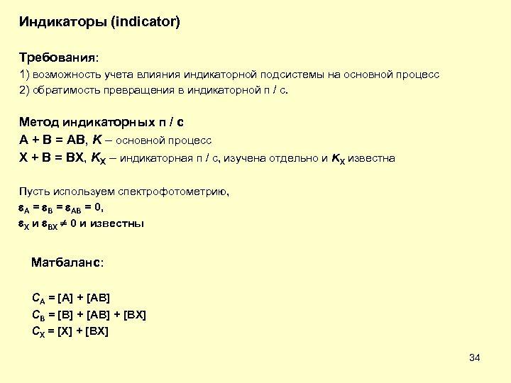 Индикаторы (indicator) Требования: 1) возможность учета влияния индикаторной подсистемы на основной процесс 2) обратимость
