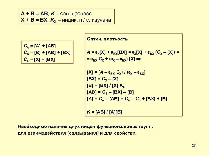 A + B = AB, K – осн. процесс X + B = BX,