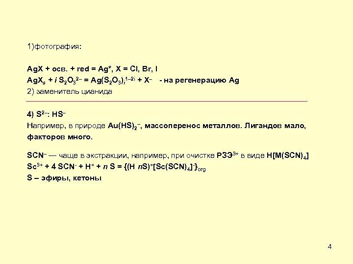 1)фотография: Ag. X + осв. + red = Ag*, X = Cl, Br, I