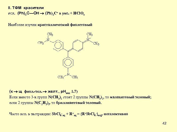 II. ТФМ красители исх. (Ph)3 C—OH (Ph)3 C+ в укс. + HCl. O 4