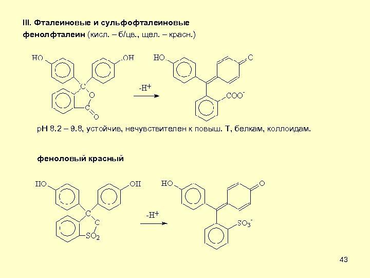 III. Фталеиновые и сульфофталеиновые фенолфталеин (кисл. – б/цв. , щел. – красн. ) р.