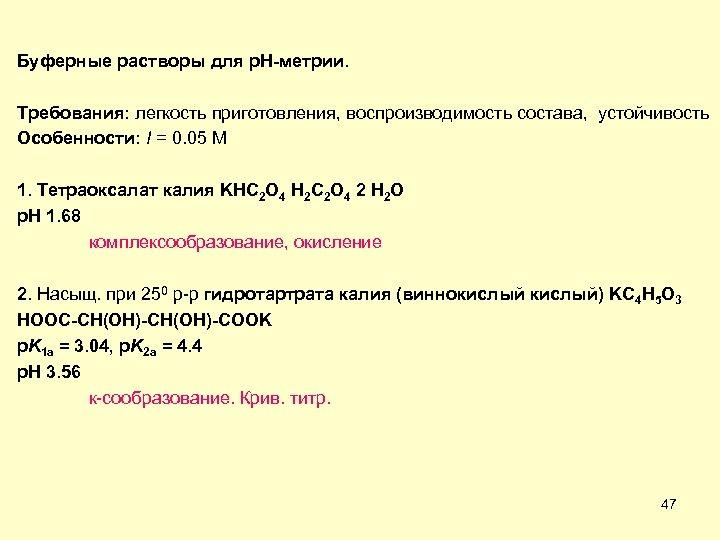 Буферные растворы для р. Н-метрии. Требования: легкость приготовления, воспроизводимость состава, устойчивость Особенности: I =