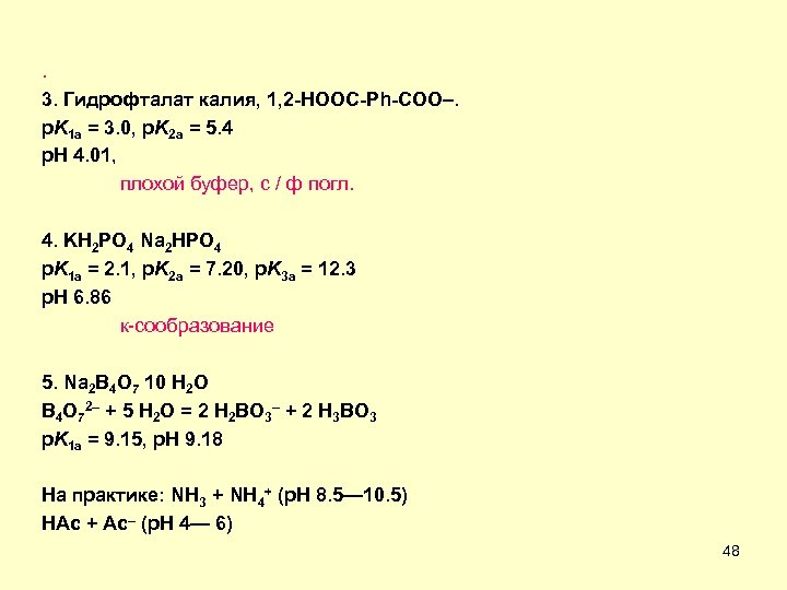 . 3. Гидрофталат калия, 1, 2 -HOOC-Ph-COO–. p. K 1 a = 3. 0,