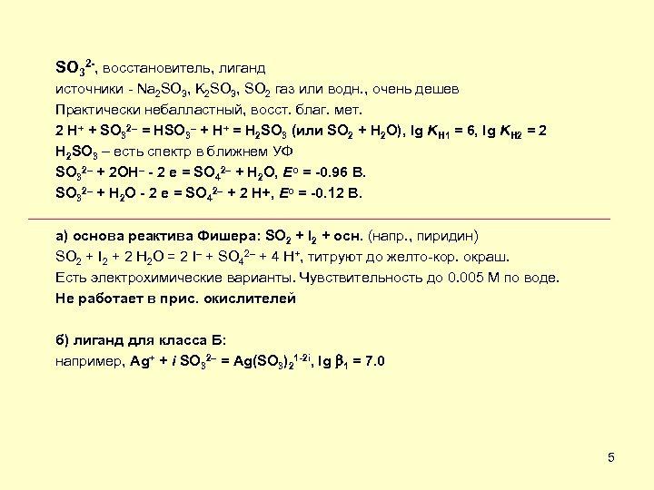 SO 32 -, восстановитель, лиганд источники - Na 2 SO 3, K 2 SO
